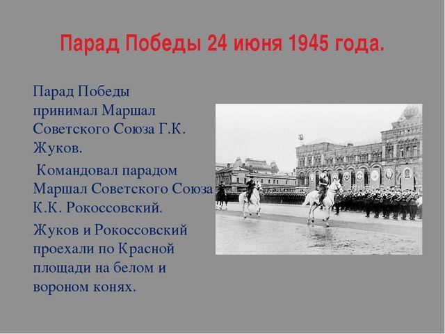 Парад Победы 24 июня 1945 года. Парад Победы принималМаршал Советского Союза...