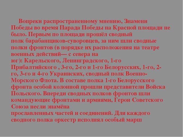 Вопреки распространенному мнению,Знамени Победыво время Парада Победы на К...