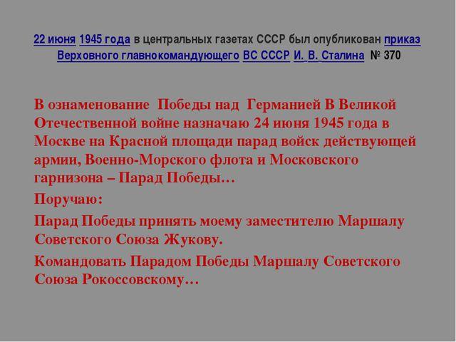 22 июня1945 годав центральных газетах СССР был опубликованприказВерховног...