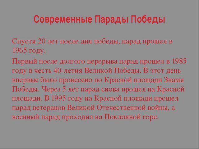 Современные Парады Победы Спустя 20 лет после дня победы, парад прошел в 1965...