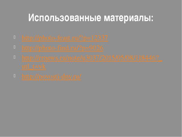 Использованные материалы: http://photo-feast.ru/?p=12337 http://photo-find.ru...