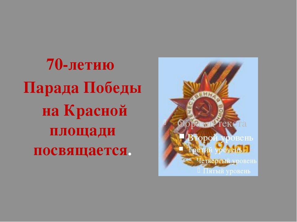 70-летию Парада Победы на Красной площади посвящается.