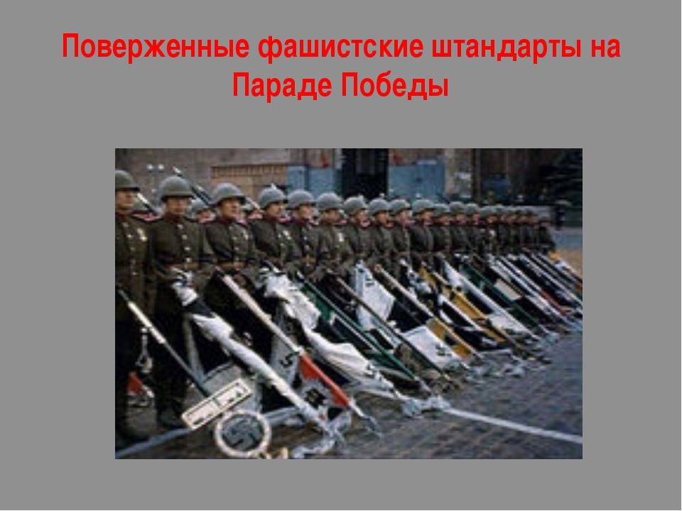 Поверженные фашистские штандарты на Параде Победы