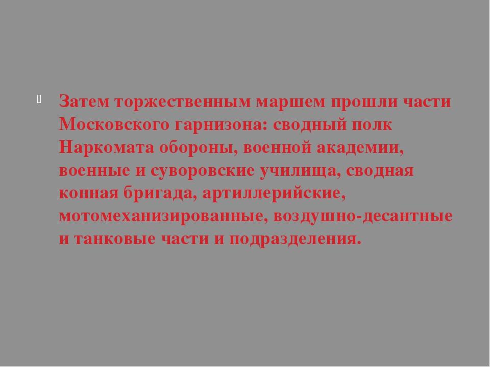 Затем торжественным маршем прошли части Московского гарнизона: сводный полк...