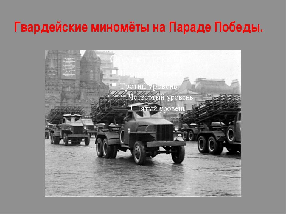 Гвардейские миномёты на Параде Победы.