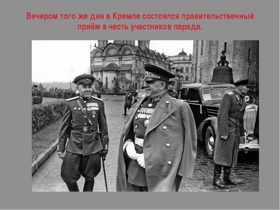 Вечером того же дня вКремлесостоялся правительственный приём в честь участн...