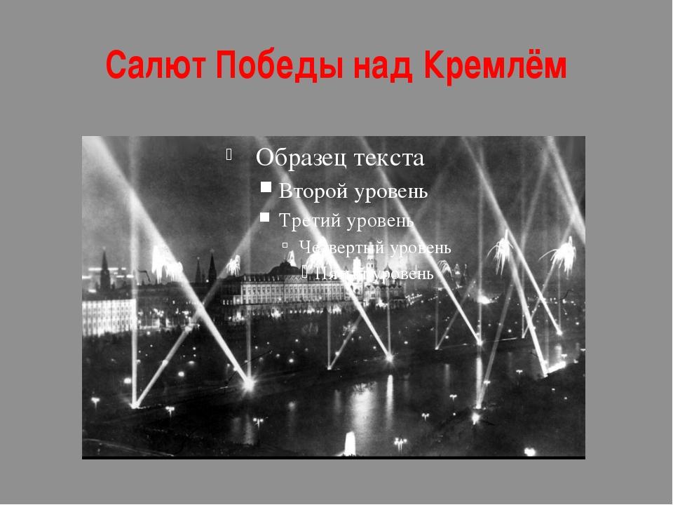 Салют Победы над Кремлём