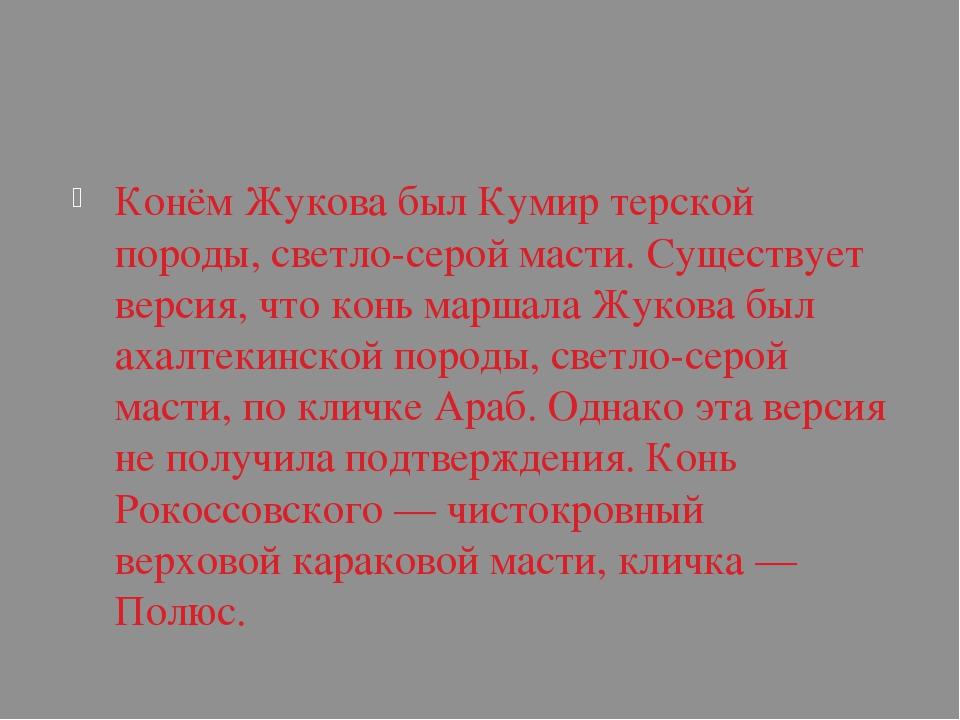 Конём Жукова былКумиртерской породы, светло-серой масти. Существует версия...