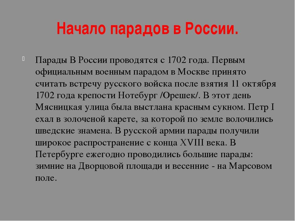 Начало парадов в России. Парады В России проводятся с 1702 года. Первым офици...