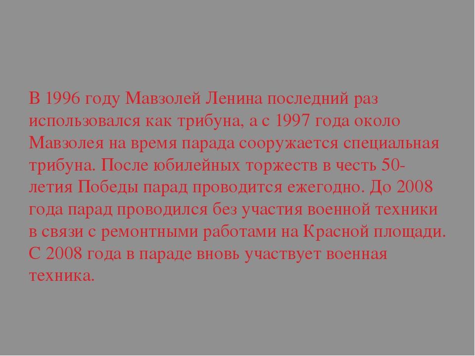В 1996 годуМавзолей Ленинапоследний раз использовался как трибуна, а с 199...