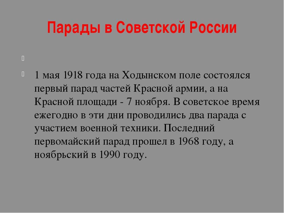 Парады в Советской России  1 мая 1918 года на Ходынском поле состоялся первы...