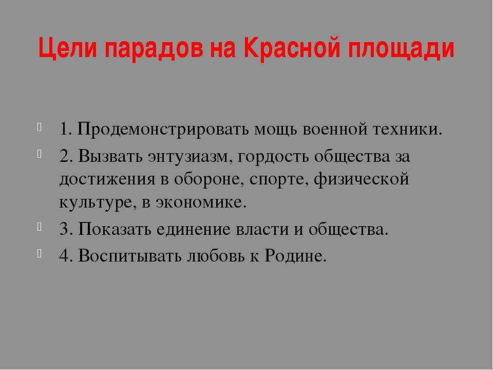 Цели парадов на Красной площади 1. Продемонстрировать мощь военной техники. 2...