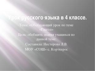 Урок русского языка в 4 классе. Тема: «Обобщающий урок по теме «Глагол» Цель: