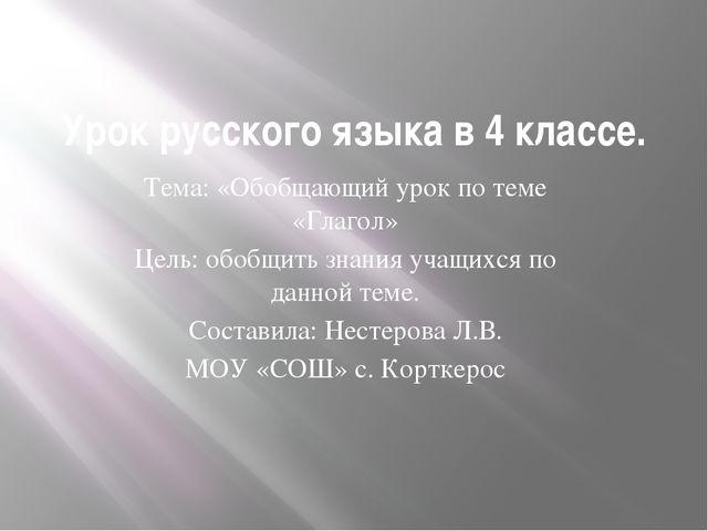 Урок русского языка в 4 классе. Тема: «Обобщающий урок по теме «Глагол» Цель:...