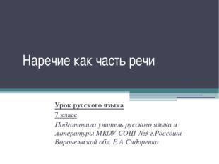 Наречие как часть речи Урок русского языка 7 класс Подготовила учитель русско