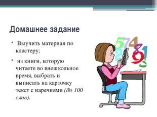 Домашнее задание Выучить материал по кластеру; из книги, которую читаете во в