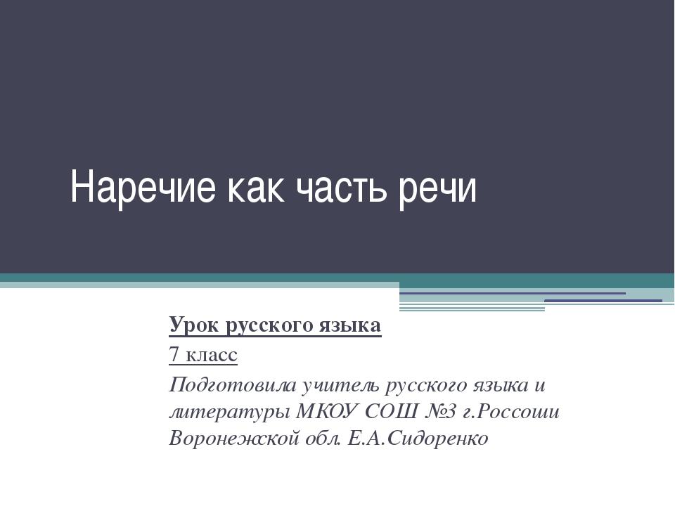 Наречие как часть речи Урок русского языка 7 класс Подготовила учитель русско...
