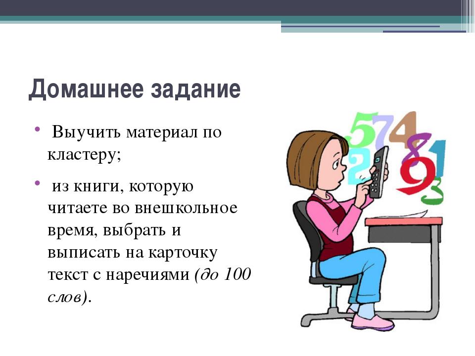 Домашнее задание Выучить материал по кластеру; из книги, которую читаете во в...