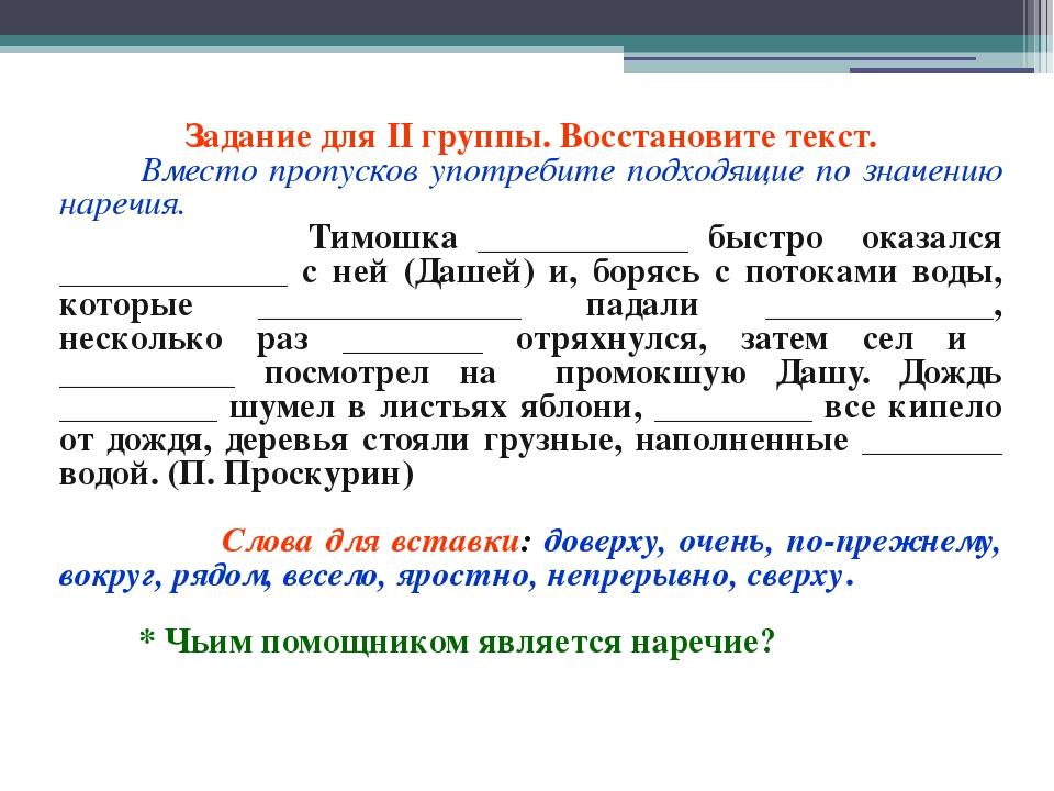 Задание для II группы. Восстановите текст. Вместо пропусков употребите подход...