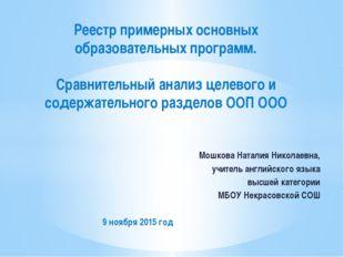 Мошкова Наталия Николаевна, учитель английского языка высшей категории МБОУ Н