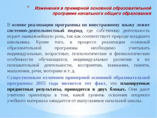 В основе реализации программы по иностранному языку лежит системнодеятельнос