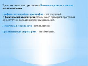 Третья составляющая программы – Языковые средства и навыки пользования ими. Г
