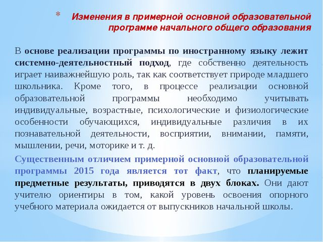 В основе реализации программы по иностранному языку лежит системнодеятельнос...
