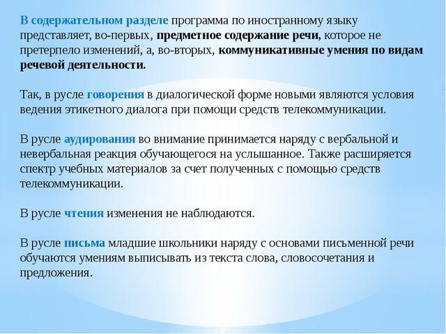 В содержательном разделе программа по иностранному языку представляет, во-пер...