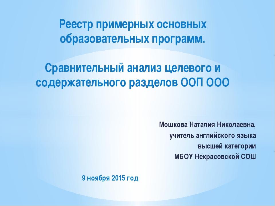 Мошкова Наталия Николаевна, учитель английского языка высшей категории МБОУ Н...