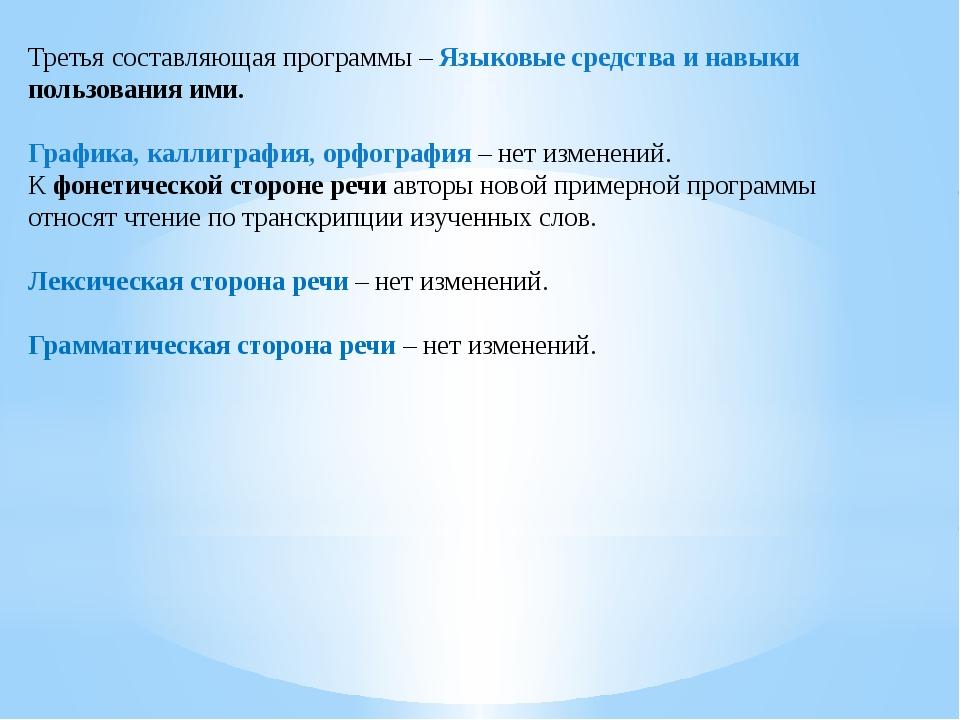 Третья составляющая программы – Языковые средства и навыки пользования ими. Г...