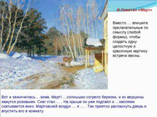 И.Левитан «Март» Вот и закончилась …зима. Март! …солнышко согрело березки, и