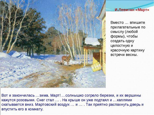 И.Левитан «Март» Вот и закончилась …зима. Март! …солнышко согрело березки, и...
