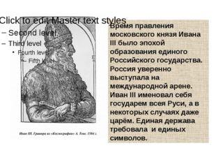 Время правления московского князя Ивана III было эпохой образования единого Р