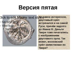 Версия пятая Но самое интересное, двуглавый орёл встречался и на самой Руси,