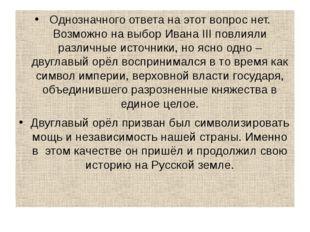 Однозначного ответа на этот вопрос нет. Возможно на выбор Ивана III повлияли