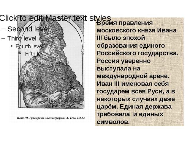 Время правления московского князя Ивана III было эпохой образования единого Р...