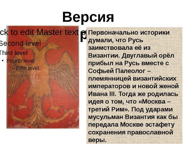 Версия первая Первоначально историки думали, что Русь заимствовала её из Виза...