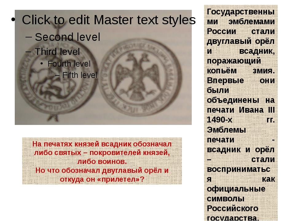Государственными эмблемами России стали двуглавый орёл и всадник, поражающий...