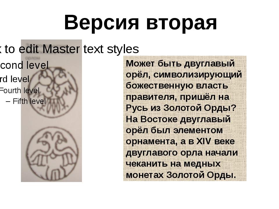 Версия вторая Может быть двуглавый орёл, символизирующий божественную власть...