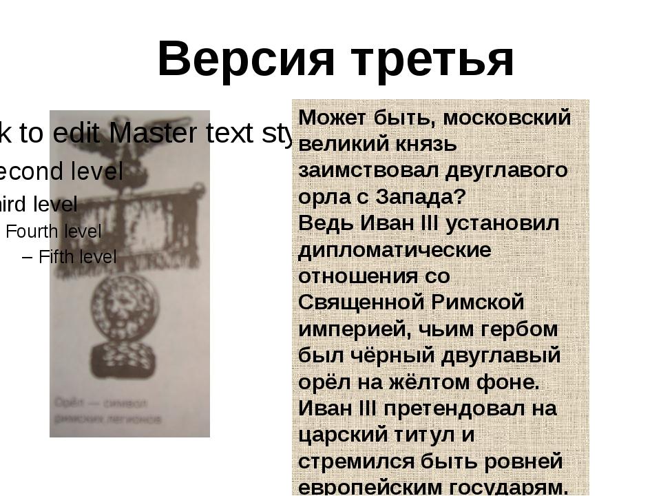 Версия третья Может быть, московский великий князь заимствовал двуглавого орл...