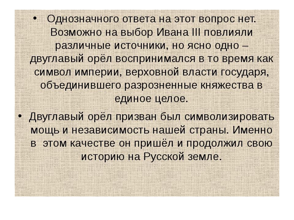 Однозначного ответа на этот вопрос нет. Возможно на выбор Ивана III повлияли...