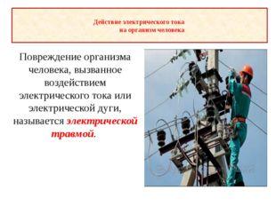 Действие электрического тока на организм человека Повреждение организма ч