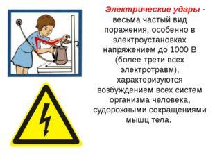 Электрические удары - весьма частый вид поражения, особенно в электроустанов