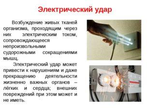 Электрический удар Возбуждение живых тканей организма, проходящим через них э