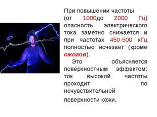 При повышении частоты (от 1000до 2000 Гц) опасность электрического тока заме