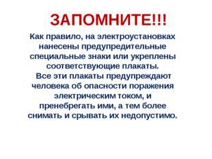 ЗАПОМНИТЕ!!! Как правило, на электроустановках нанесены предупредительные спе