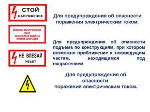 Для предупреждения об опасности поражения электрическим током. Для предупрежд