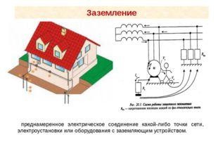 преднамеренное электрическое соединение какой-либо точки сети, электроустано