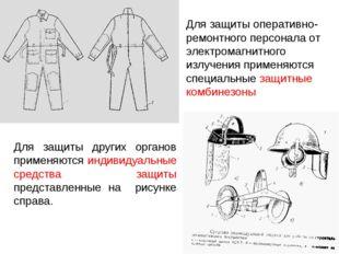 Для защиты оперативно-ремонтного персонала от электромагнитного излучения пр