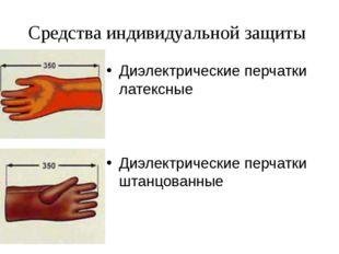 Средства индивидуальной защиты Диэлектрические перчатки латексные Диэлектриче